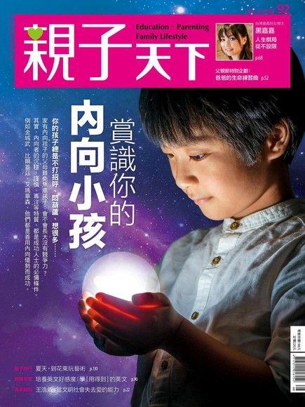 親子天下雜誌 08月號/2017 第92期