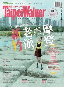 Taipei Walker 247期 11月號
