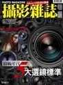 Photo Magazine攝影雜誌 1月號/2014 第322期