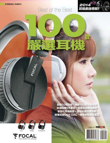 新視聽雜誌耳機專刊:100款嚴選耳機