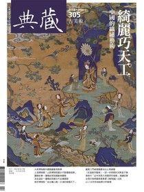 典藏古美術 02月號/2018 第305期