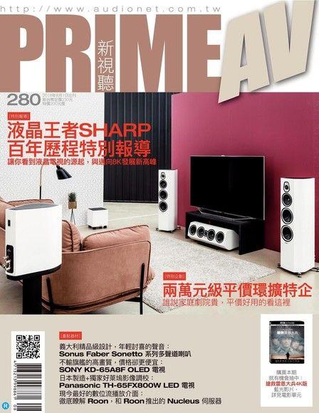 PRIME AV 新視聽 08月號/2018 第280期