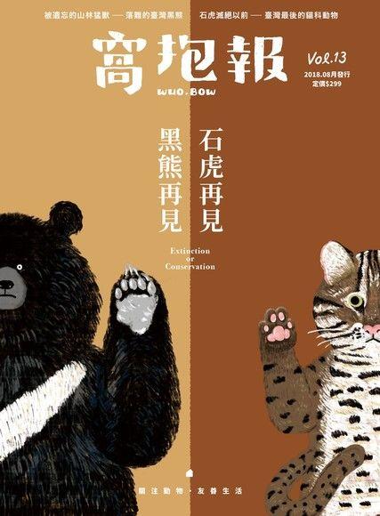 窩抱報 8月號 /2018年第13期《黑熊再見石虎再見》