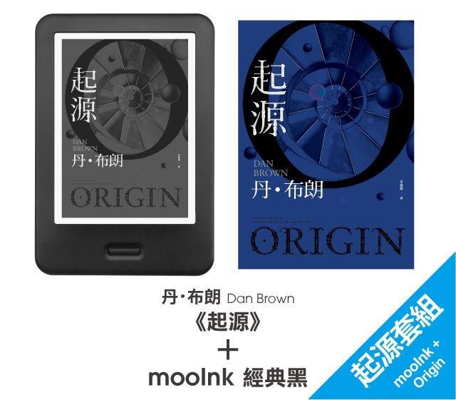 mooInk 經典黑 +《起源》套組