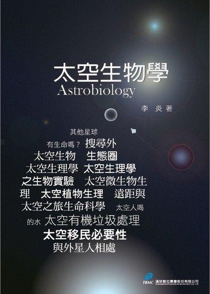 太空生物學
