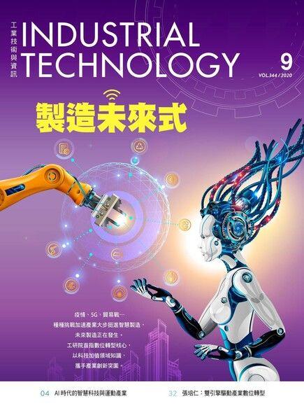 工業技術與資訊344期