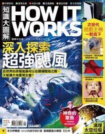 HOW IT WORKS知識大圖解國際中文版 01月號/2021 第76期