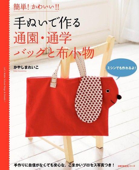 手帕包包及各種布做小物(日文書)