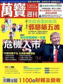 萬寶週刊 第1202期 2016/11/11
