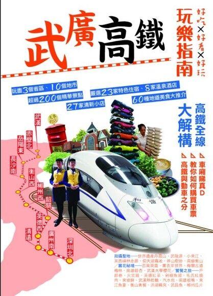 武廣高鐵玩樂指南