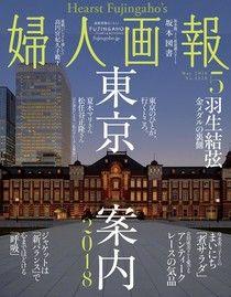 婦人畫報 2018年5月號 【日文版】