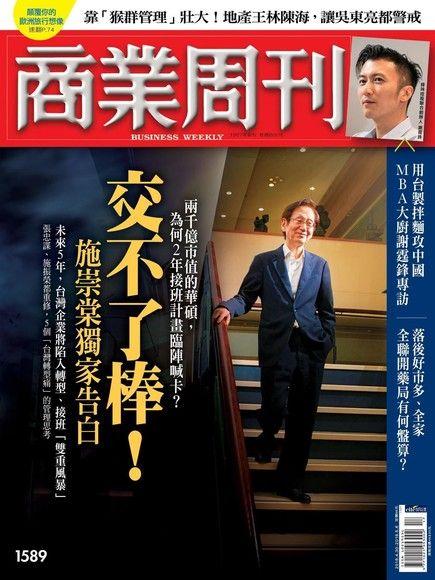 商業周刊 第1589期 2018/04/26
