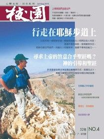 校園雜誌雙月刊2010年7、8月號:行走在耶穌步道上