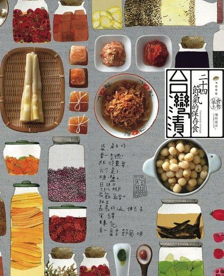 台灣漬.二十四節氣的保存食