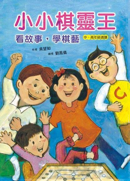 小小棋靈王:看故事,學棋藝