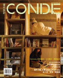 CONDE當代設計雜誌 07月號/2016 第279期