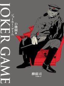 D機關1―JOKER GAME