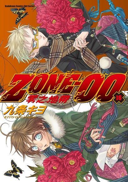 ZONE-00零之地帶 (16)(漫畫)