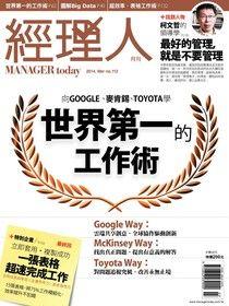 經理人月刊 03月號/2014 第112期