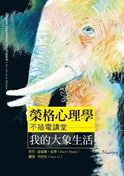 榮格心理學不插電講堂:我的大象生活
