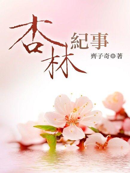 杏林紀事(卷一)