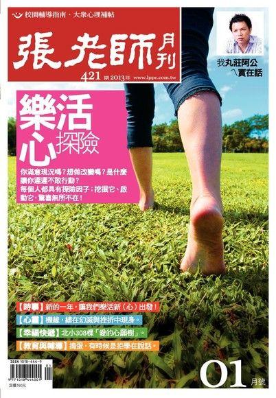 張老師月刊 01月/2013 第421期