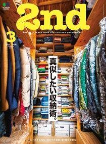2nd 2019年3月號 Vol.144 【日文版】