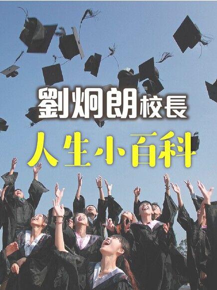 20不惑:校長親授13堂生涯必修課(有聲書)