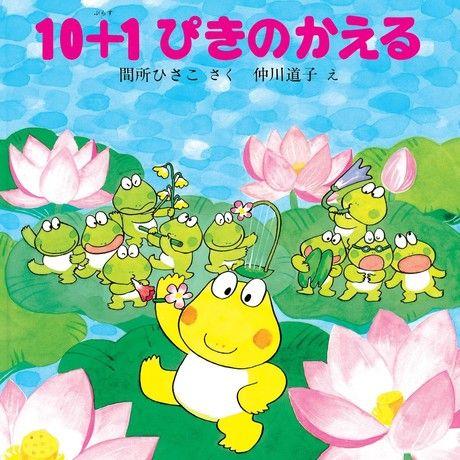10+1隻青蛙