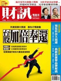 財訊雙週刊 436期 2013/10/24