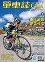 Cycling Update單車誌雙月刊 03月號/2014 第77期