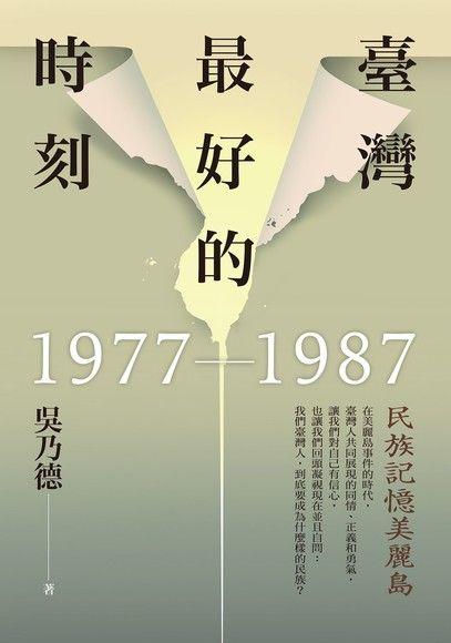 臺灣最好的時刻,1977-1987