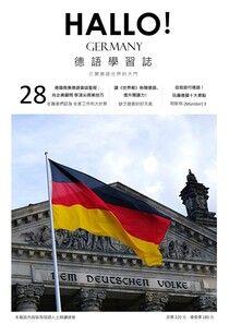 HALLO!Germany德語學習誌 08月號/2020 第28期