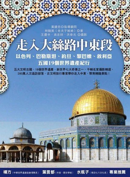走入大絲路中東段:以色列、巴勒斯坦、約旦、黎巴嫩、敘利亞五國19個世界遺產紀行