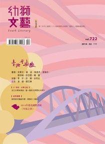 幼獅文藝2014.2月號 精選版