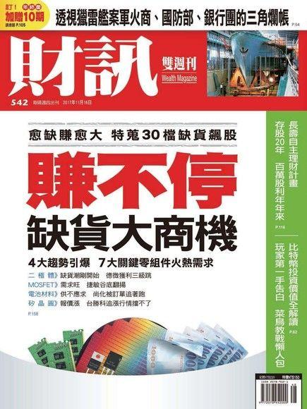 財訊雙週刊 第542期 2017/11/16