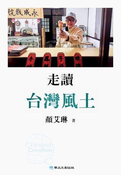 走讀台灣風土
