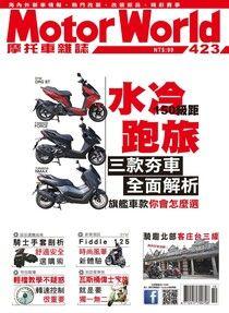 摩托車雜誌Motorworld 10月號/2020 第423期