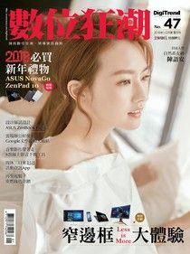 數位狂潮DigiTrend 01-02月號/2018 第47期