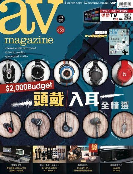 AV magazine雙周刊 603期 2014/09/26