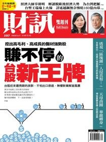 財訊雙週刊 第507期 2016/07/14