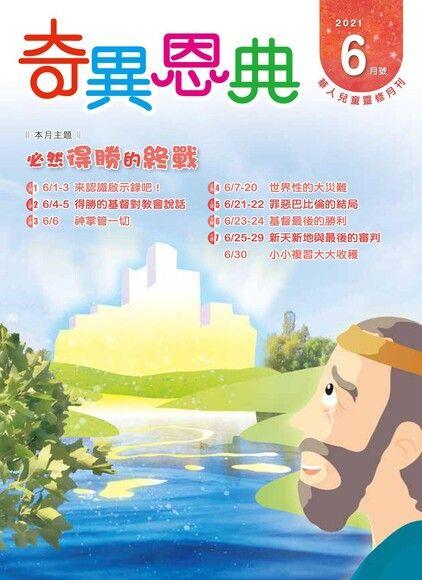 奇異恩典靈修月刊【繁體版】2021年06月號