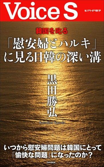 怒斥韓國 從「慰安婦與春樹」看日韓之間的鴻溝