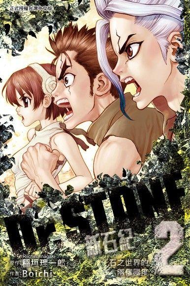 Dr.STONE新石紀(2)
