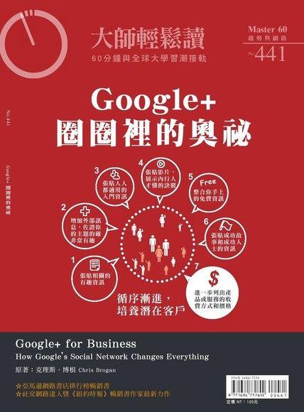 大師輕鬆讀441:Google+圈圈裡的奧祕