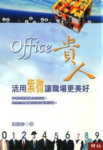 Office貴人