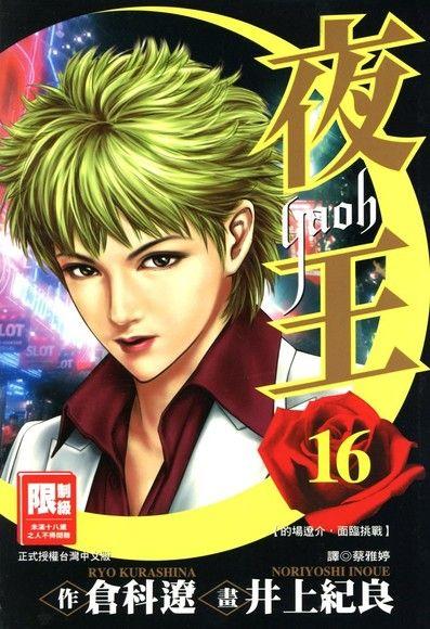 夜王(16)