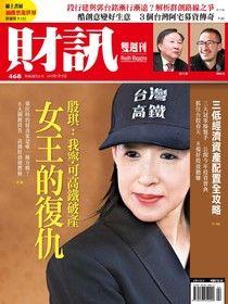 財訊雙週刊 468期 2015/01/15