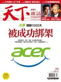 天下雜誌 第535期 2013/11/13