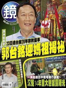 鏡週刊 第51期 2017/09/20